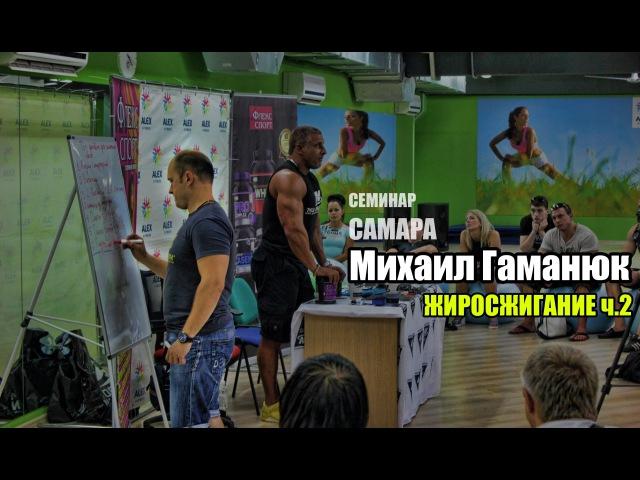 Жиросжигание ч2 Михаил Гаманюк (ФЛЕКС-СПОРТ)