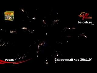 "Фейерверк РС726 Сказочный лес (1"" х 36)"