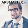 Arbmaster.ru-сервис для арбитражных управляющих