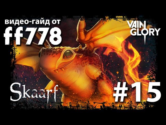 Vainglory видео гайд на Скарфа от ff778