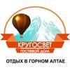 """Гостиница """"Кругосвет"""" Горный Алтай"""