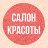 Салон красоты #HIPBLOCK   Санкт-Петербург - СПб.