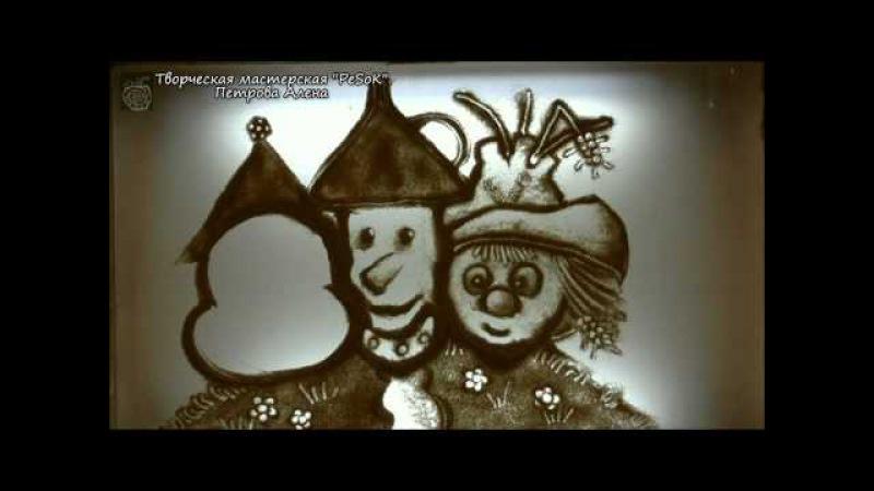 Петрова Алена 11лет видео песочной анимации Волшебник Изумрудного города