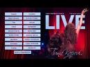 Тина Кароль - Выше облаков / Днепропетровск / LIVE: Сила любви и голоса. Тур 2013-2014