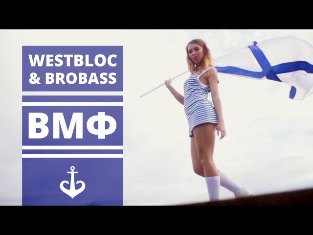 BROBASS WB WEST BLOC ВМФ