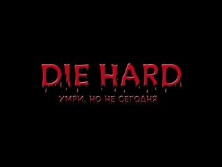 DieHard - самый хардкорный сервер TushinoCraft