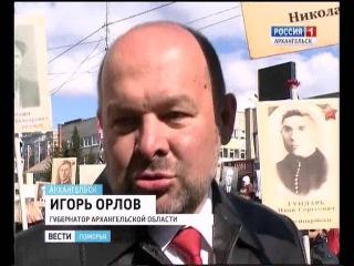 """В регионе прошла Всероссийская акция """"Бессмертный полк"""""""