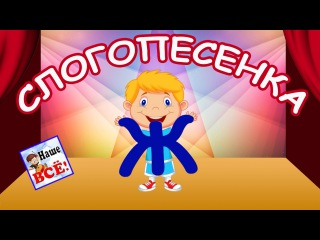Слогопесенка со звуком Ж. Учим буквы - развивающий мультик. Видео для детей. Наше всё!