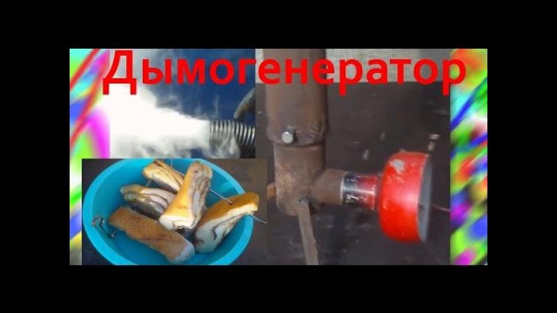 Самодельный Дымогенератор ТУРБО не компрессор для холодного копчения Коптиль