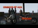 Let's play GTA Samp   CrimeGTA Rp 23 - Последняя серия.