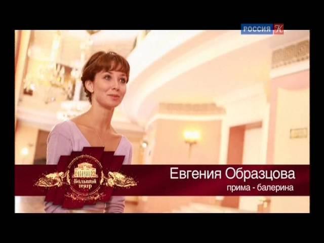 ББ о приме-балерине Евгении Образцовой