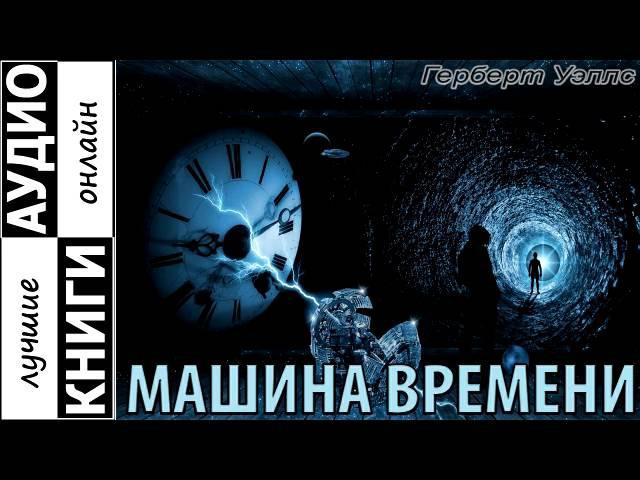 Машина времени Герберт Уэллс Аудиокнига