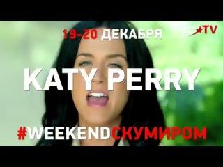 #WEEKENDСКУМИРОМ - проведи выходные с Кэти Перри!