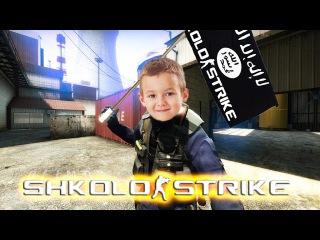 SHKOLO-STRIKE #61 Стрелок с Дикого Запада
