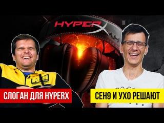 А ты придумал слоган для HyperX? Ceh9 и Ухо выбирают победителя.