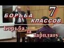 7. БОРЬБА КЛАССОВ.Борьба за зарплату. М.В.Попов