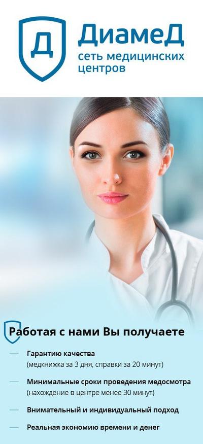 Медицинская книжка за 1 день цена Королёв юзао
