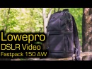 Обзор Рюкзака Lowepro DSLR Video Fastpack 150 AW