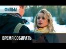 ▶️ Время собирать - Мелодрама   Фильмы и сериалы - Русские мелодрамы