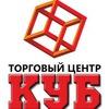 Торговый центр КУБ