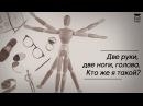 Хенрик Эршон — Две руки, две ноги, голова. Кто же я такой? [tyhbr 'hijy — ldt herb, ldt yjub, ujkjdf. rnj t z nfrjq?