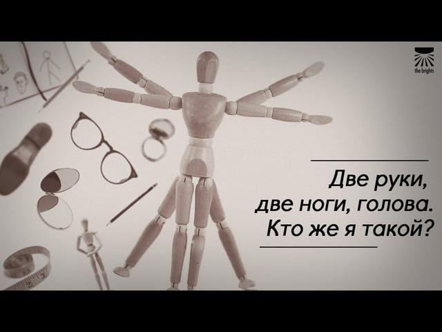 Хенрик Эршон — Две руки, две ноги, голова. Кто же я такой? [tyhbr 'hijy — ldt herb, ldt yjub, ujkjdf. rnj ;t z nfrjq?