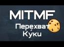 Kali Linux 2 0 Перехват куки MITMf Ferret NG в Wi Fi сетях