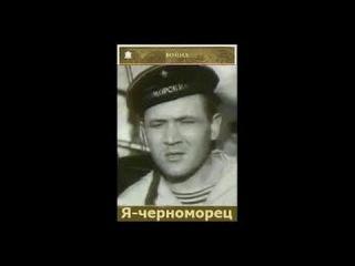 Я - черноморец! / I Am a Sailor of the Black Sea Fleet (1944) фильм смотреть онлайн
