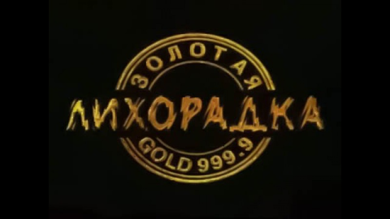Золотая лихорадка ОРТ 17 12 1997 11 выпуск