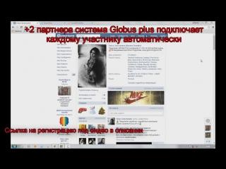Globus plus-доказательство получения денег. Отзыв о проекте