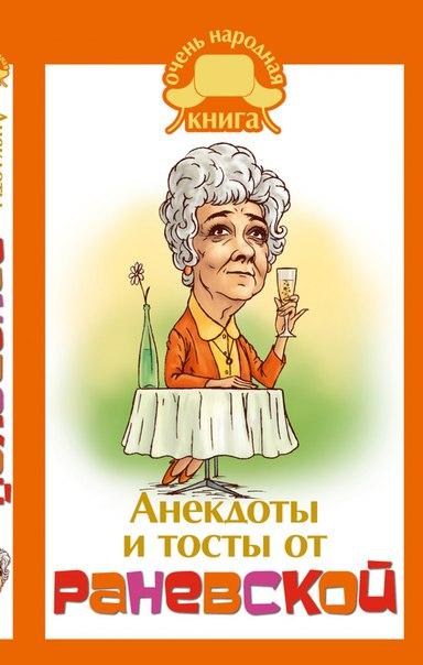 Героиня Анекдотов