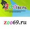 Zoo Tver
