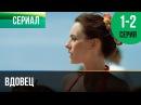 Вдовец 1 и 2 серия 2014 HD 1080p