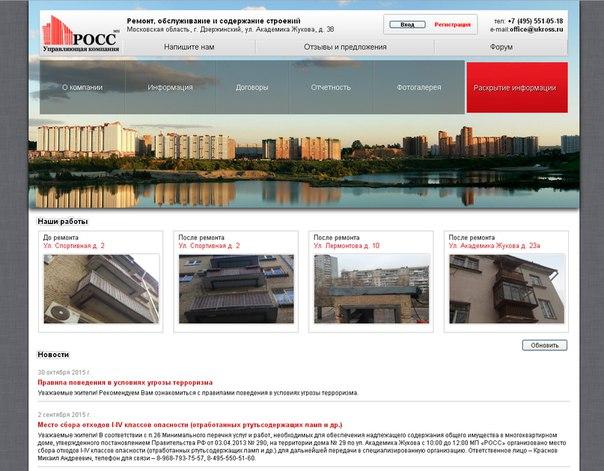 Сайты управляющих компаний красноярска дорожно строительная компания тверь официальный сайт