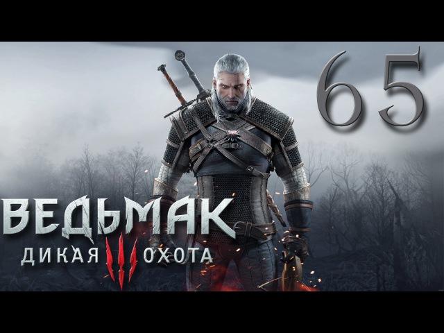 Прохождение The Witcher 3 Wild Hunt 65 - КОРОНАЦИЯ КЕРИС
