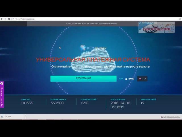 KeyToCash отзывы | Без Вложений! ОТ 7$ В СУТКИ!! Майнинг на видеокарте