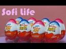 Яйца Киндер сюрприз Киндер Джой для мальчиков и для девочек