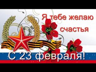 Ко дню 23 февраля - Красивое поздравление с Днем Защитника Отечества -2016