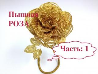 Пышная золотая РОЗА из бисера. Часть 1/2