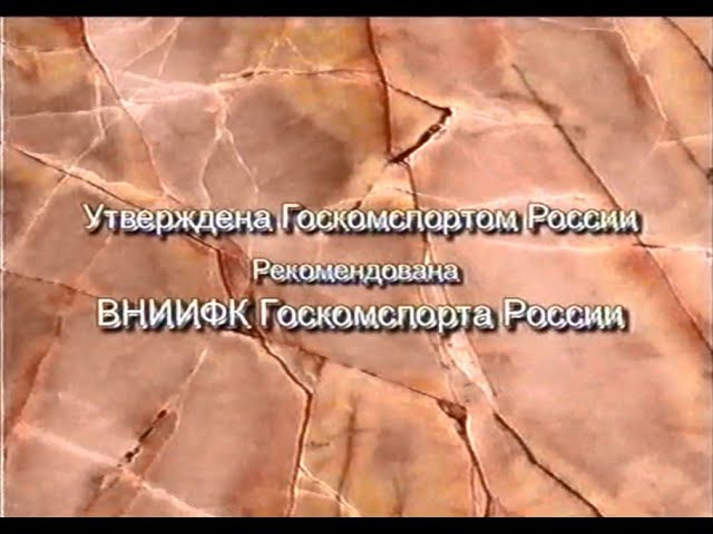 Видеоприложение к учебнику УШУ Г Н Музруков 2002 г ЧАСТЬ 2 я