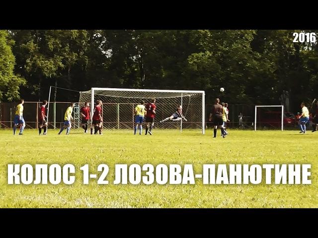 Колос Сахновщина 1-2 Лозова-Панютине 2016