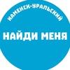 Типичный Каменск-Уральский