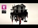 Незваные гости / Shut In / Deadly Home 2015 ТРЕЙЛЕР