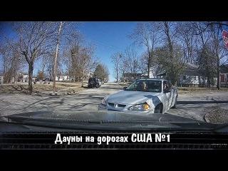 Bad and stupid drivers USA №1 | Идиоты на дорогах США №1
