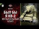 Если б я был КВ - музыкальный клип от Студия ГРЕК и Wartactic Games Кавказская пленница