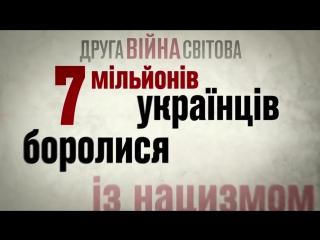 7 мільйонів українців боролися з нацизмом у лавах Обднаних націй