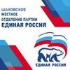 Edinayarossia Shakhovskaya