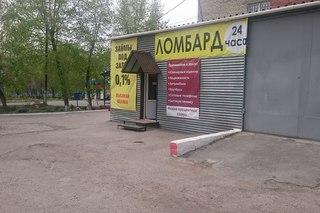 Омск 24 часа ломбарды комиссионный сдать часы