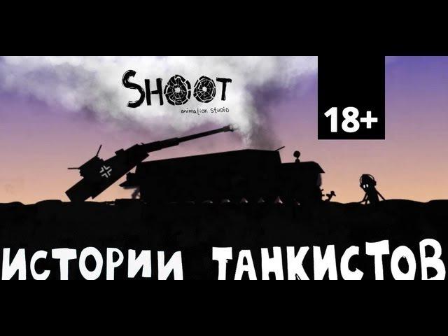 Мультики про танки приколы и баги World Of Tanks Русская фея Истории танкистов