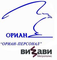 Ориан Персонал